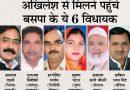 मायावती के 9 बागी विधायक अखिलेश यादव से मिलने पहुंचे, सपा में होंगे शामिल