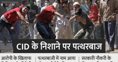 कश्मीर में पत्थरबाजों पर सख्ती, सुरक्षाबलों पर पत्थरबाजी करते पकड़े गए तो पासपोर्ट नहीं मिलेगा न ही सरकारी नौकरी कर सकेंगे